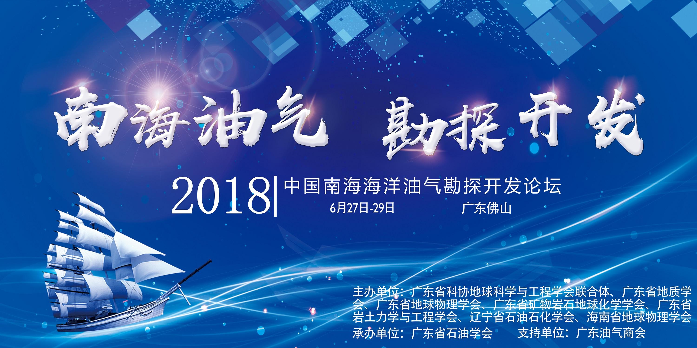 广东省地球物理学会_广东油气商会
